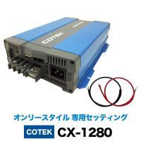 COTEK 急速充電器 CX-1280(ケーブル付)オンリースタイル専用セッティング