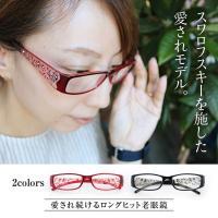 30%クーポン 老眼鏡 リーディンググラス シニアグラス 老眼鏡に見えないメガネ 婦人用 101 全2色 おしゃれ 女性用 レディース 送料無料 オープン記念