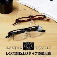 拡大鏡 RESA Loupe glasses レサ ルーペグラス ルーペメガネ 跳ね上げ 老眼鏡 ではありません おしゃれ 倍率1.6 全2色 男性用 女性用 一般医療機器