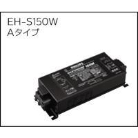 EHS150CDM100242A  ● 適合ランプ: CDM150Wシリーズ ● 定格入力電圧(V)...