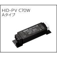 HIDPVC070CDM100242A  ● 適合ランプ: CDM70Wシリーズ ● 定格入力電圧(...