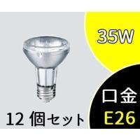 CDMR35W830PAR2010  ● 定格ランプ電力: 35W ● 色温度: 3000K ● ビ...