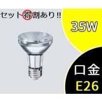 CDMR35W830PAR2030  ● 定格ランプ電力: 35W ● 色温度: 3000K ● ビ...