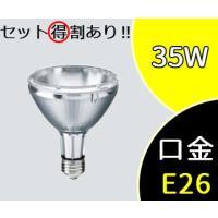 CDMR35W830PAR30L10  ● 定格ランプ電力: 35W ● 色温度: 3000K ● ...
