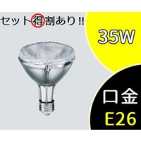CDMR35W830PAR30L30  ● 定格ランプ電力: 35W ● 色温度: 3000K ● ...
