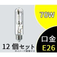 CDMTP70W830  ● 定格ランプ電力: 70W ● 色温度: 3000K ● ランプ電流: ...