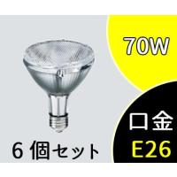 CDMR70W830PAR30L30  ● 定格ランプ電力: 70W ● 色温度: 3000K ● ...