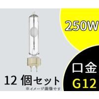 CDMT250W830  ● 定格ランプ電力: 250W ● 色温度: 3000K ● ランプ電流:...