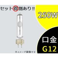 CDMT250W942  ● 定格ランプ電力: 250W ● 色温度: 4200K ● ランプ電流:...