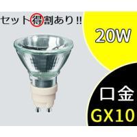 CDMRm20W83010  ● 点灯方向: 任意 ● 定格電力: 20W ● ビーム角: 10° ...