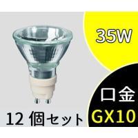 CDMRmElite35W93010  ● 点灯方向: 任意 ● 定格電力: 35W ● ビーム角:...