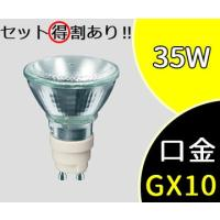 CDMRmElite35W93025 ● 点灯方向: 任意 ● 定格電力: 35W ● ビーム角: ...