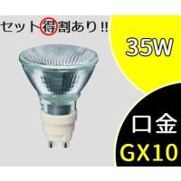 CDMRmElite35W93040 ● 点灯方向: 任意 ● 定格電力: 35W ● ビーム角: ...