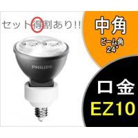 MASTERLED3.520WEZ102700K12VMR1124D  ● 定格ランプ電力: 3.5...
