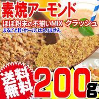 アメリカ カリフォルニア産  強ロースト アーモンドチップ300g 不揃い訳あり(粉〜粒、サイズが偏...
