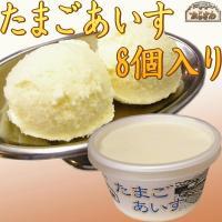 スイーツ 昔ながらの懐かしい手作りアイスクリーム。 尾道と言えば「からさわ」のアイス♪ たまごあいす...