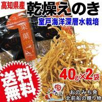【メール便限定⇒全国送料0円】乾燥えのき40g×2袋(高知県産)使いやすいよう、短く加工されています...