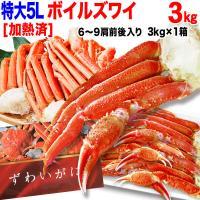 (カニ かに 蟹)セール 鍋セット カニ たっぷりカニの食べ放題。 ギフト 特大5Lサイズのズワイガ...
