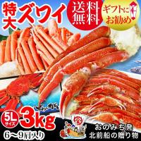 (カニ かに 蟹)鍋セット 蟹 セール  たっぷりカニの食べ放題。 業務用ズワイガニを約3kg(正味...