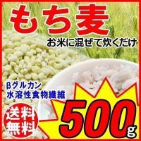 もち麦  セール スーパーフード もちむぎ 北米産  500g×1袋  βグルカン 送料無料   ※...
