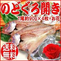 父の日 ギフト 干物  のどぐろ  (干物 セット)魚介の詰合せ ,ギフト プレゼント 早期割引 花...