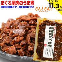 マグロ まぐろ セール 送料無料 鮪尾肉のうま煮 120g×1袋 同梱で2袋の購入で1袋おまけ付きに おつまみ 珍味
