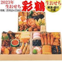 生おせち 2019  おせち おせち料理 冷蔵(冷凍ではありません)  和風3段 彩鶴 3〜5人前 ...