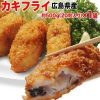 業務用 レストラン用 広島県産の大きな牡蠣(かき)をたっぷり使った、 衣はサクッと♪中身はジューシー...