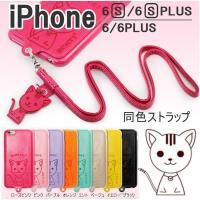 かわいい猫柄型押し   アイフォン6レザーケース  同色ストラップ付き   対応機種:  iPoho...
