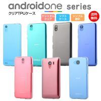 Android One S7 S6 S5 S4 S3 S2 S1 X3 X4 DIGNO J G 507SH AQUOS 606SH ケース クリア ソフト TPU カバー 透明 スマホカバー アンドロイドワン スマホケース