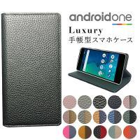 Android One S5 X5 S4 X4 S3 X3 ケース バイカラー DIGNO J 手帳 スマホケース カバー 手帳型 マグネット スマホカバー おしゃれ 耐衝撃 ベルトなし スリム