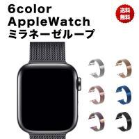 Apple Watch バンド ベルト 44mm 38mm アップルウォッチ series 1 2 3 4 5 人気 おしゃれ ランキング アップル ミラネーゼ  40mm 42mm