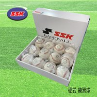 GD85 SSK エスエスケイ 硬式野球 練習球 高校野球 ボール