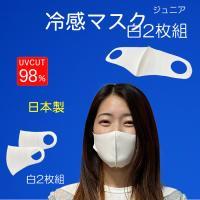 冷感マスク2枚組 上質素材で洗えます 吸汗 速乾 日本製 在庫有 送料無料 mask-jr 小さめ・子供用