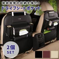 シートバックポケット 2個 後部座席 大容量 スペース 収納ポケット 多機能 ドライブポケット 小物入れ 高級感 車 収納 ティッシュ キックガード ER-SBPK