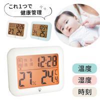 デジタル温湿度計 デジタル時計 インフルエンザ 壁掛け 温湿度計 ベビー ベビー用品 デジタル 温度計 湿度計 時計機能 熱中症 風邪 カビ 肌ケア ベビー スタンド