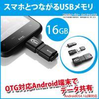 ★関連キーワード★USBメモリ USBメモリー USB メモリ メモリー microUSB マイクロ...
