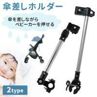 自転車傘スタンド 自転車 傘スタンド 傘ホルダー 傘立て 傘固定 スタンド チャリ 日除け 雨除け 紫外線対策 傘  ER-BIST