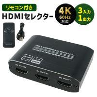 ★関連キーワード★HDMI セレクター 4K HDMIセレクター 切替器 AVセレクター HDMIセ...
