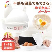 ゆで卵メーカー レンジ 4個 ゆでたまご 電子レンジ ゆでたまごメーカー ゆで卵 キッチングッズ