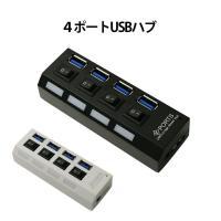 ★関連キーワード★USBハブ ハブ 接続 PC周辺 増設 4PORT 4口 USB 3.0 2.0 ...