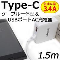 typec 充電器 タイプC ケーブル 一体型 ACアダプタ 計3.4A USBポート付 2台同時充電 急速充電 アンドロイド スマートIC USB コンセント type-C 1.5m セールcp