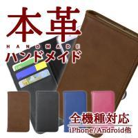 全機種対応 スマホ スマートフォン ケース 手帳型 iPhone7 AQUOS Compact EV...