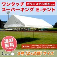 テント イベント 簡単 組み立て