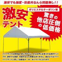 テント 限定20張 特別価格提供 ★低価格でも安心の商品を提供できるよう頑張っています ★パイプテン...