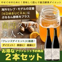 【アウトレット特価】KOMBUCHA+KOUSO720ml×2本セット 今話題のKOMBUCHA(コ...