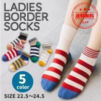 靴下 ボ ーダー ショートソックス レディース メンズ スニーカー キッズ カラフル 春 22.5cm~24.5cm