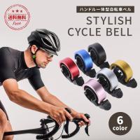 サイクルベル 自転車 ベル サイクリング ロードバイク パーツ 自転車ベル スポーツ