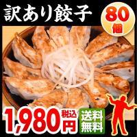 ★2セット(80個×2)ご購入で餃子40個おまけ⇒合計200個!!★  【わけありのワケ】 餃子のミ...
