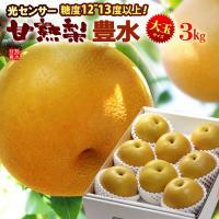 商品名 : 豊水梨 内容量/産地 : 3L-5L(約3kg)/日本(出荷時に旬の産地よりセンサー糖度...